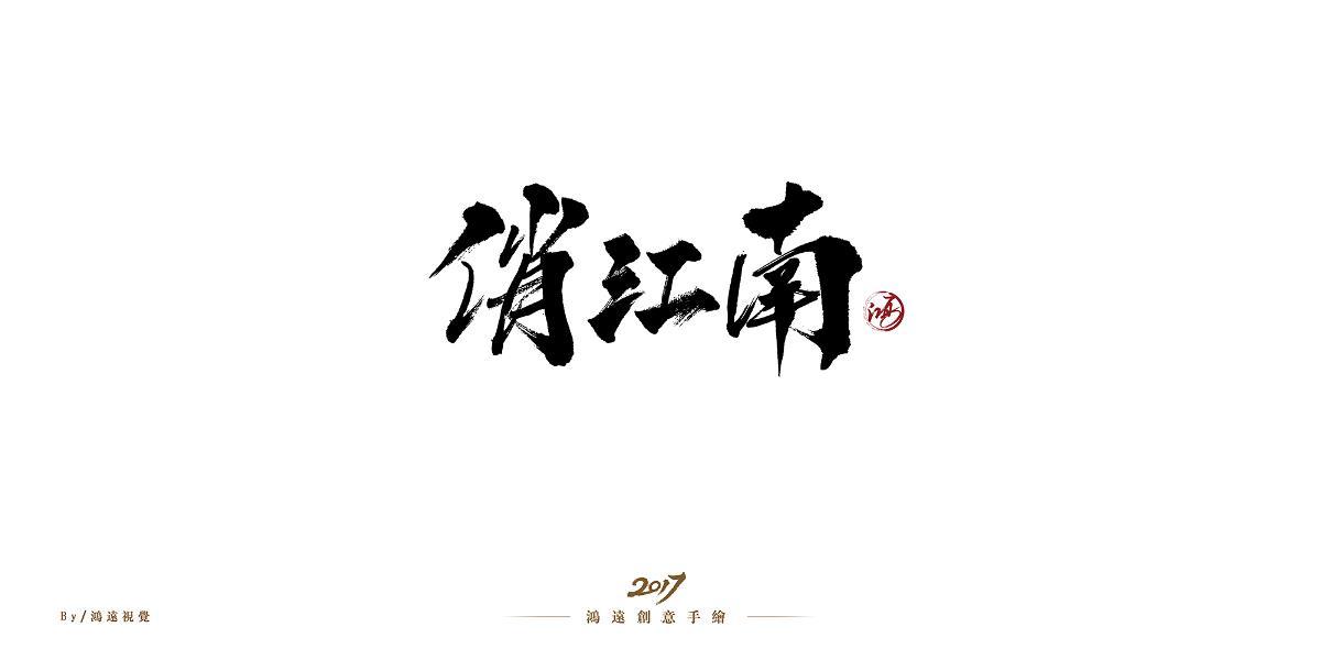 鴻-書(餐饮)