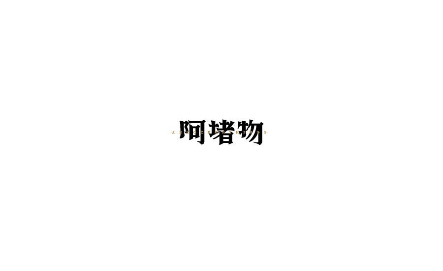 字体设计第七波
