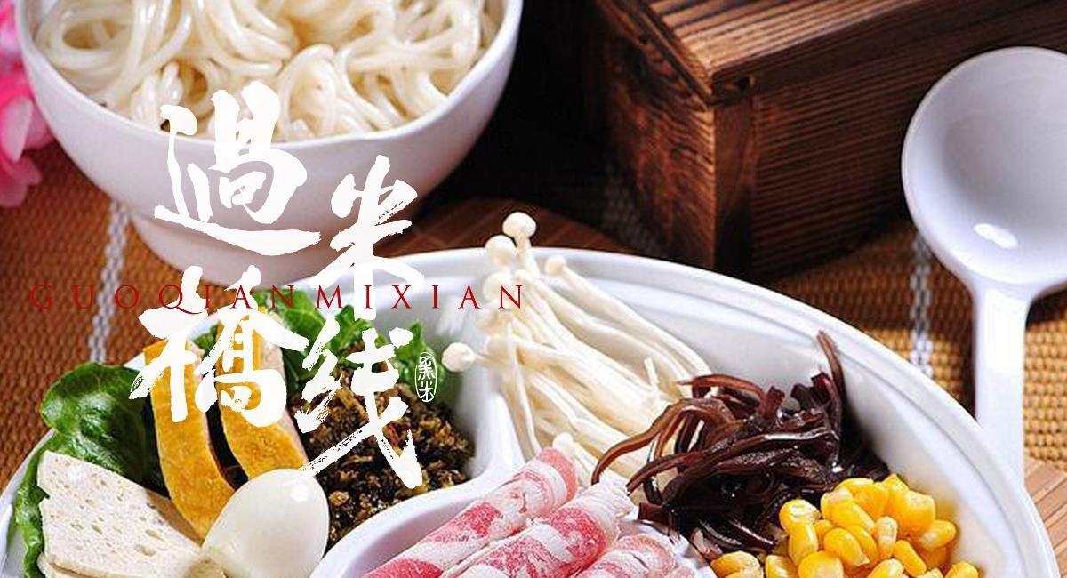 菜单、菜谱设计  云南菜——味道云南(报菜名1)