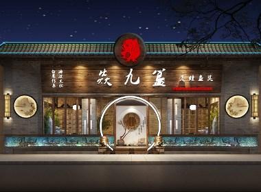 古兰装饰-焱九簋美蛙鱼头火锅店-西宁专业特色火锅店装修设计公司