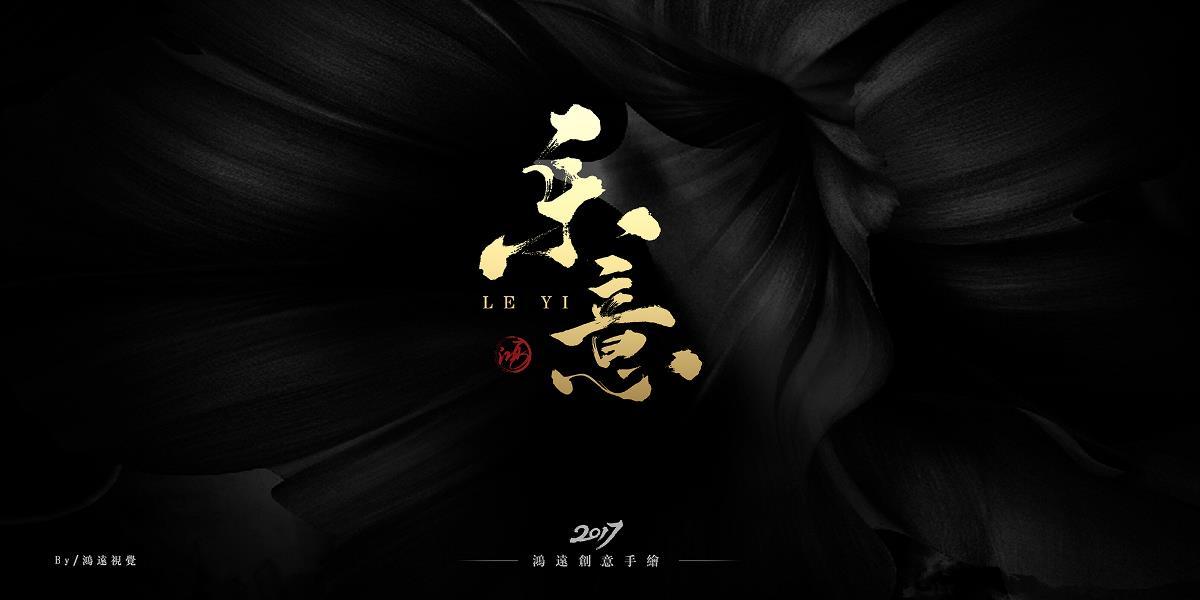 鴻-書(乐意)