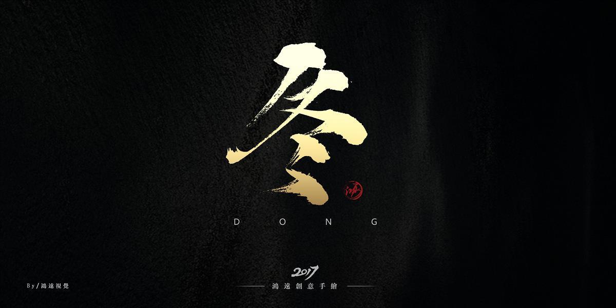 鴻-書(春夏秋冬)