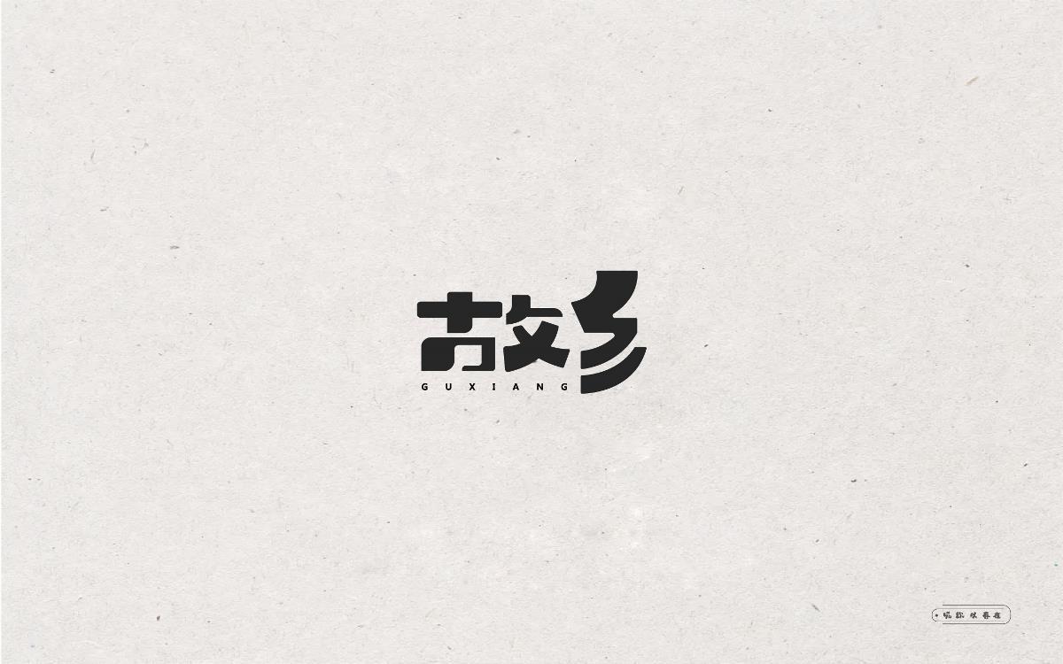 许巍歌名(字体设计)
