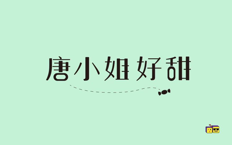 字体联系四