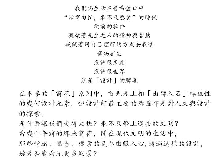 上相【清婉】玄青石 茶器-窗花系列