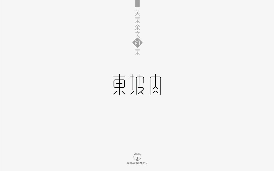 八大菜系之浙菜-菜名字体设计(梁风波)