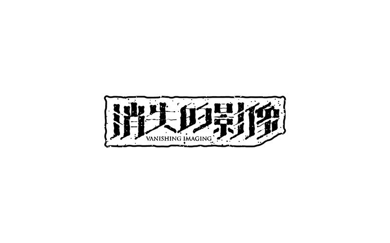 唔名小锐丨字体设计