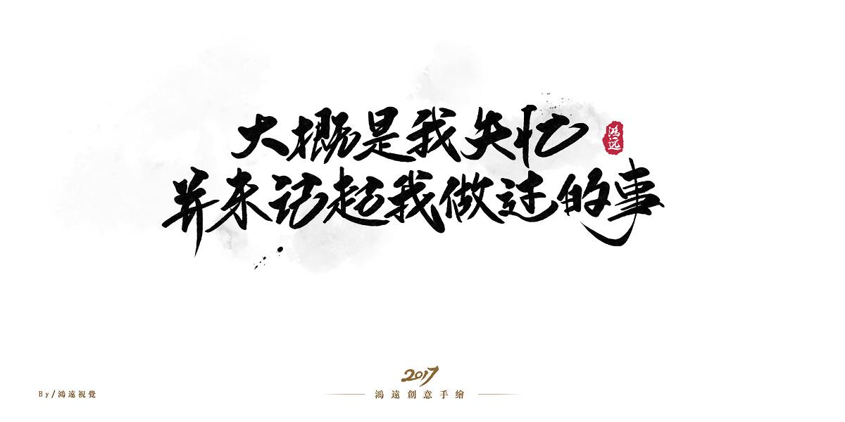 鴻-書(伍.贰拾)