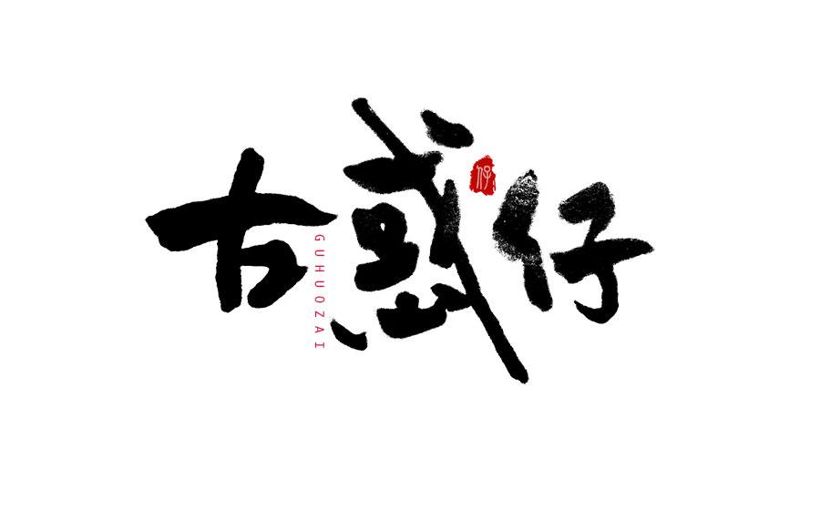 书法字体LOGO设计网设计ui班图片