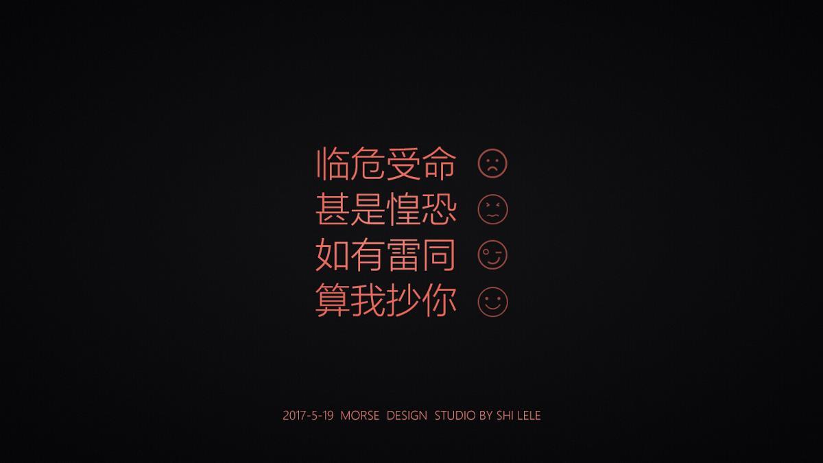 【Morse design】校园分享经验PPT