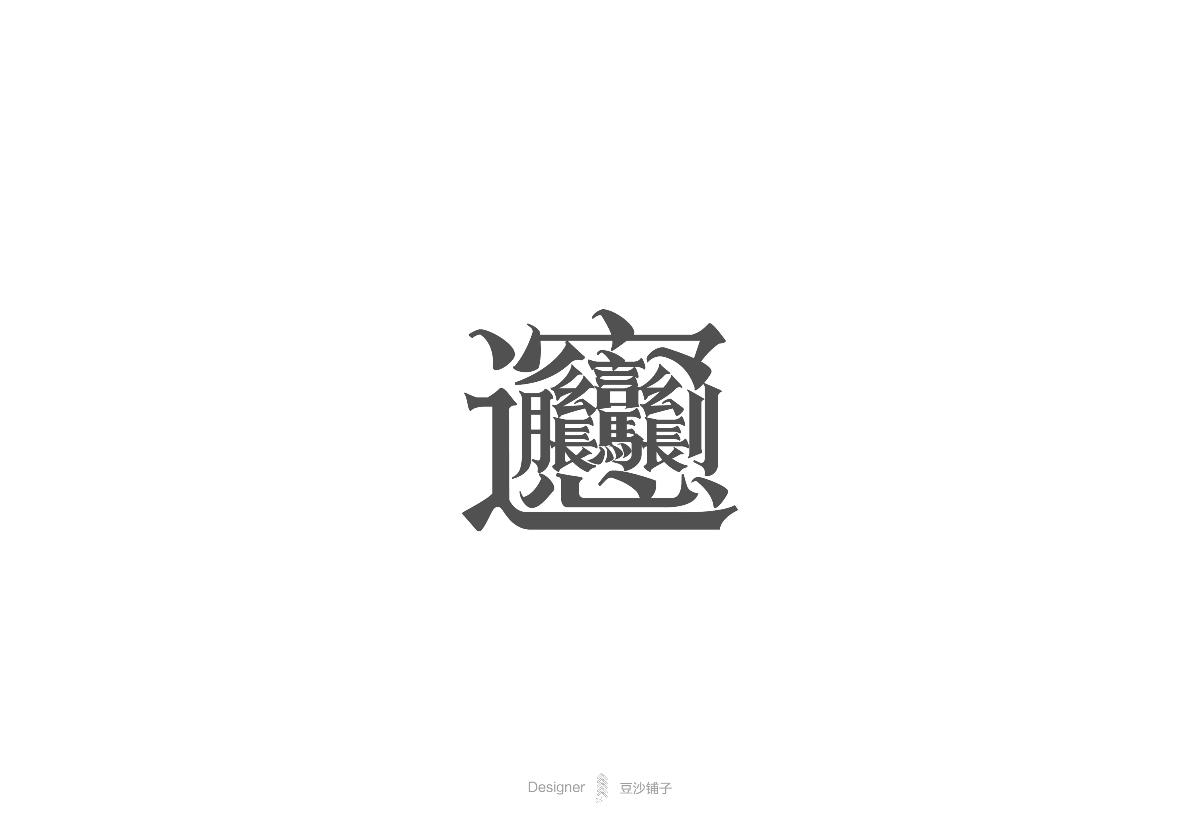 豆沙  字记(贰)
