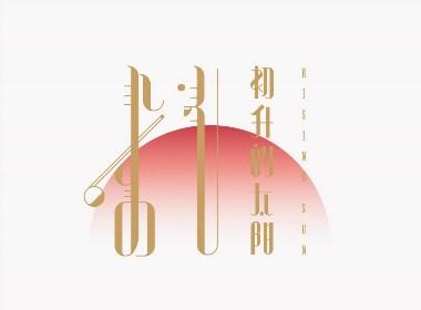 蒙古民族音乐会海报字体设计