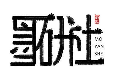 墨研社命题作业第一期——王忠豪(王老六)作品