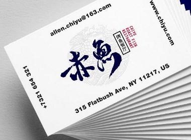 April作品「 赤鱼烤鱼餐厅 」品牌设计