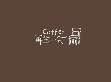 再坐一会咖啡品牌设计-言行品牌设计