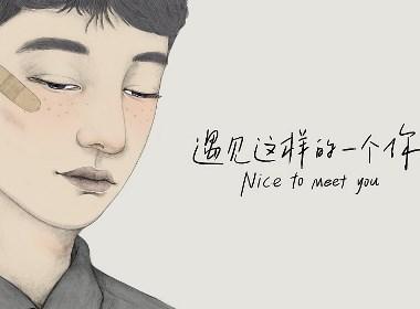 《遇见这样的一个你》人物插画设计