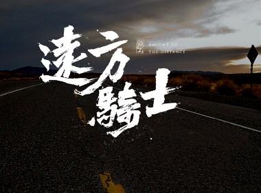 远方骑士-手书机车品牌-海报字体