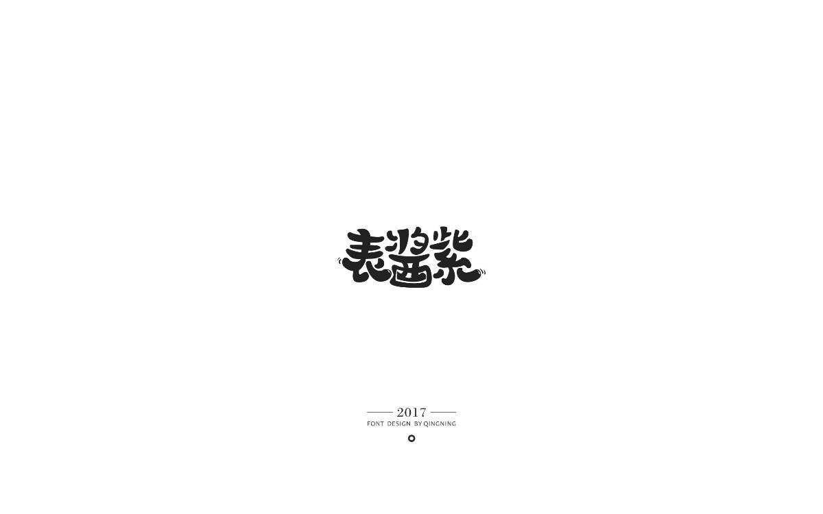 字体设计第六辑