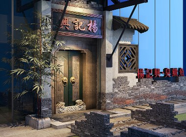 北京杨记兴臭鳜鱼餐馆设计
