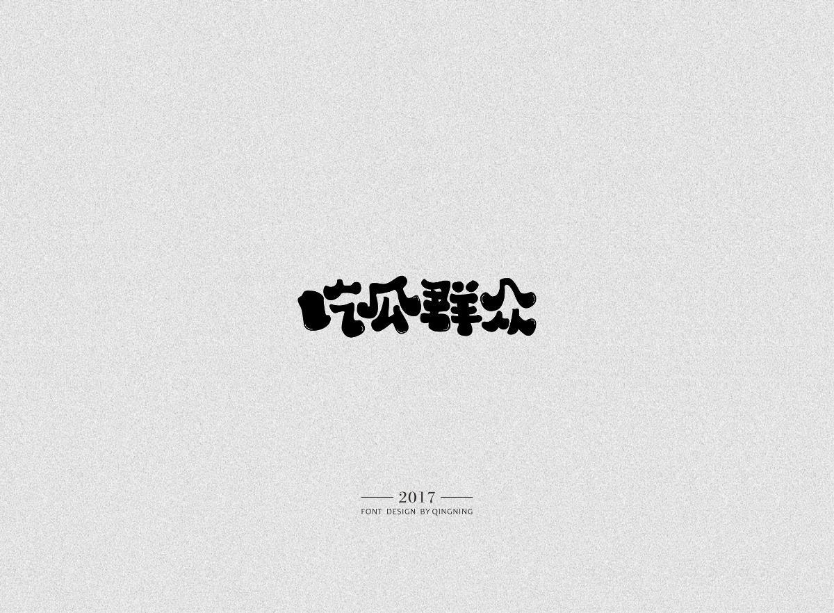 字体设计第五辑