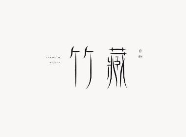 弘弢字研 | 第九部分