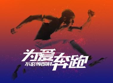 启迈斯品牌-为爱奔跑网页设计