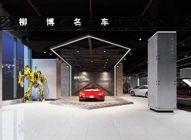 汉国中心—柳博名车展厅