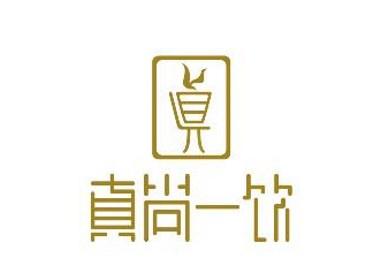 真尚一饮logo设计