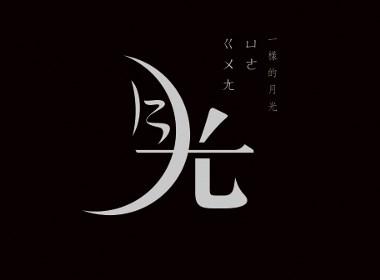 字集自乐(第一集)