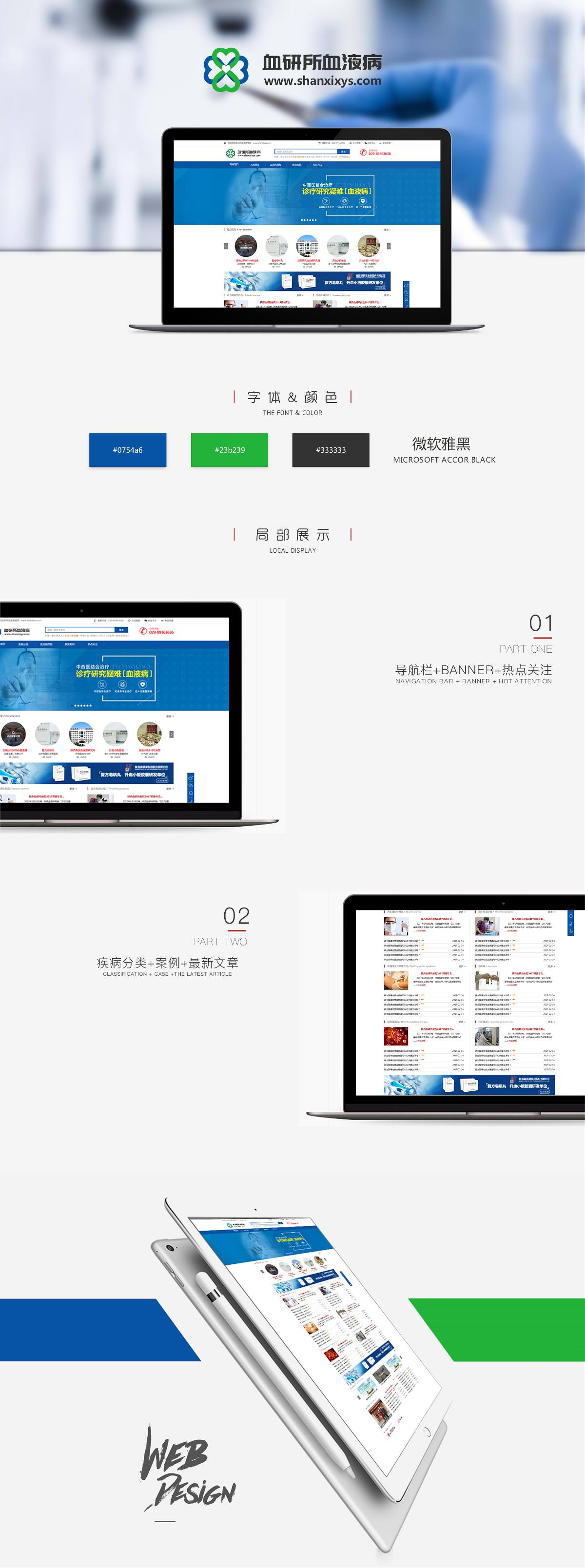 【Morse design】优化站/医疗官网/传统版式