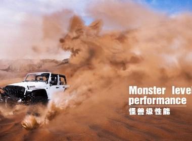 汽车合成海报-怪兽性能