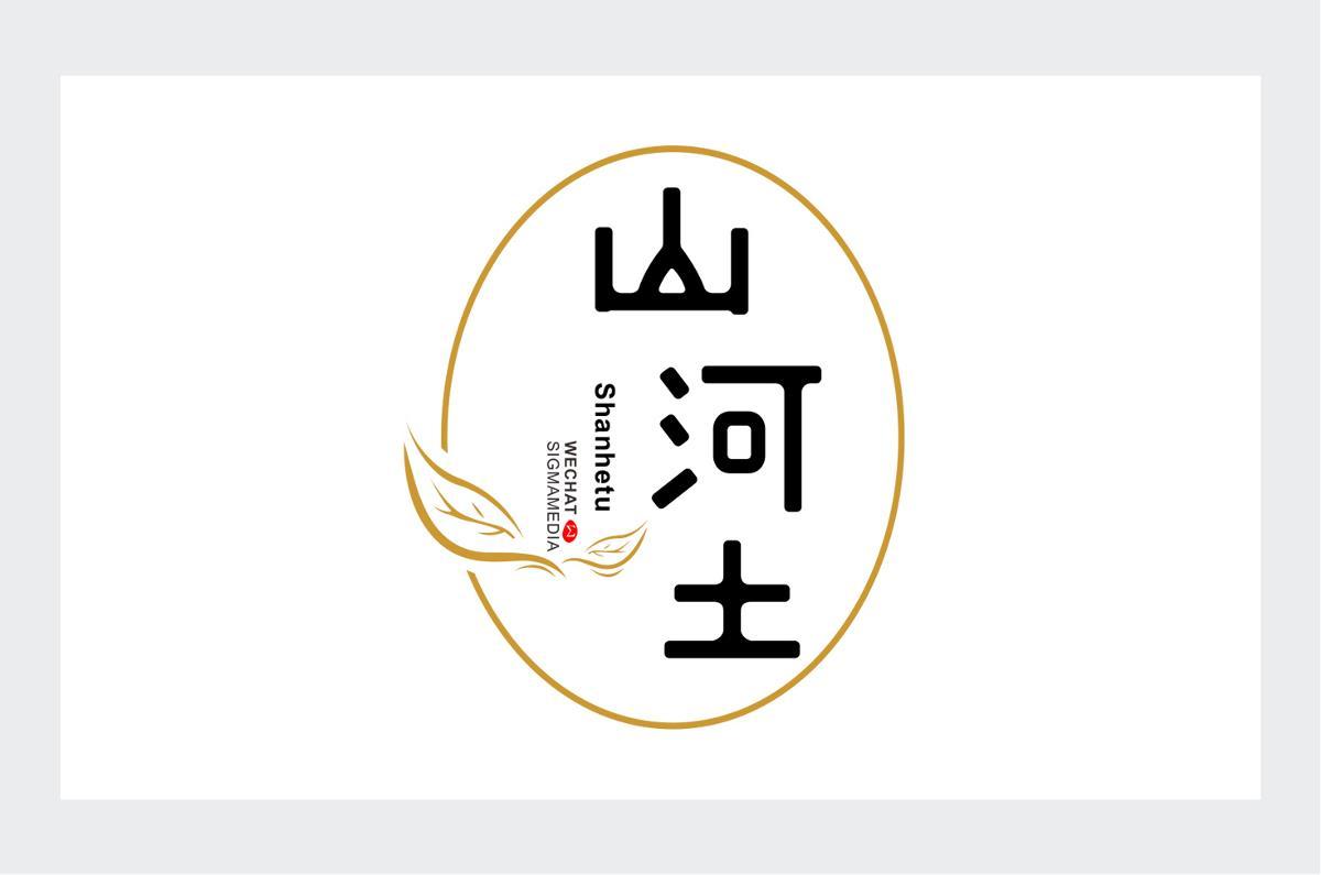 原创字体设计:山河土