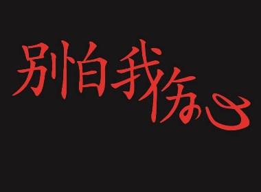 十五的字体设计