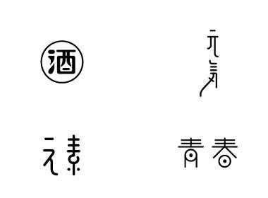 赵通字体小作(一期)