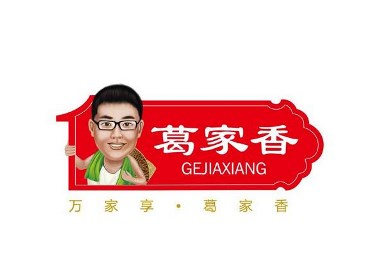 葛家香(小磨香油)—衡水徐桂亮品牌设计