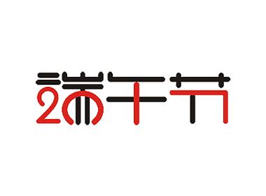 2017端午节