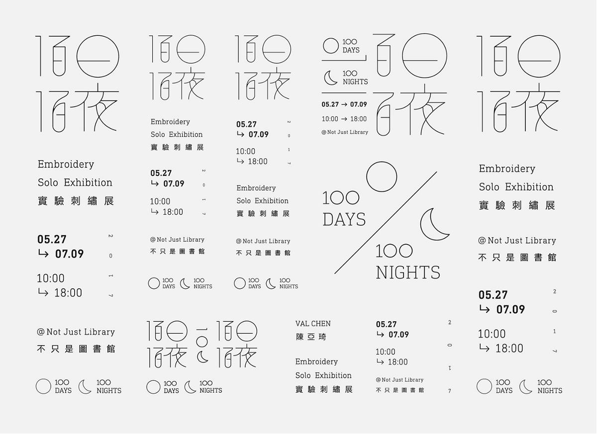 「一百日 一百夜」陳亞琦 刺繡實驗展