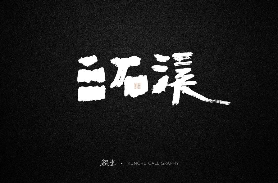 百鬼夜行-书法字体