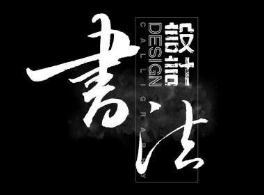 新中式书法字体设计郭仕杰作品集