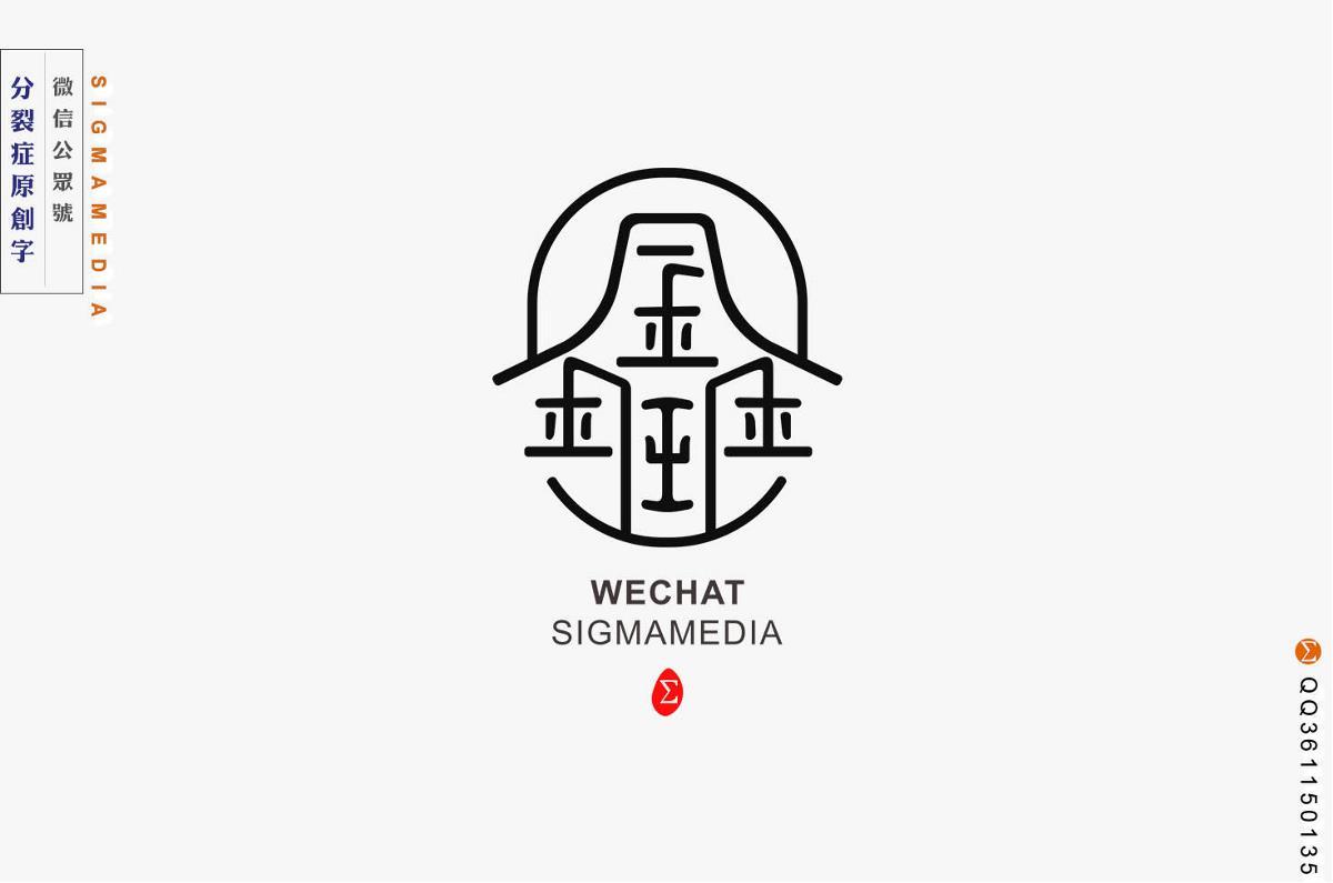 原创字体设计:王鑫设计