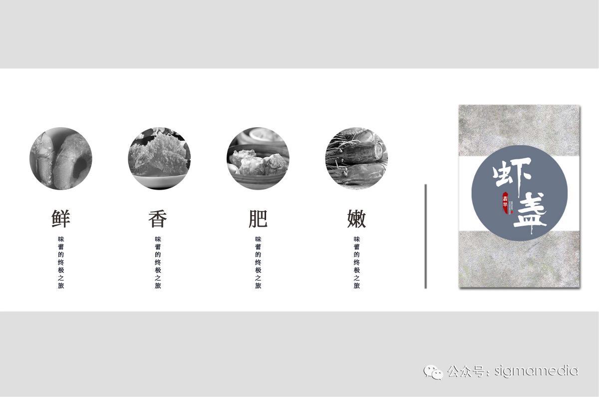 原创字体设计:虾盏