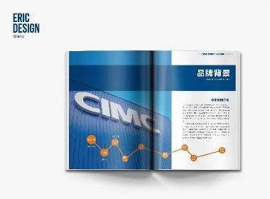 中集安瑞科控股有限公司画册设计及VI设计优化
