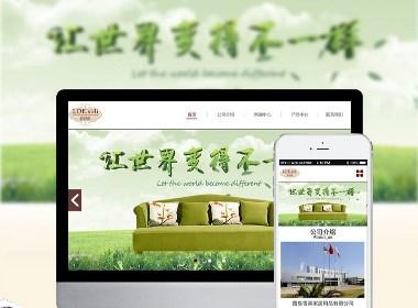 家纺企业网站PC端及微官网