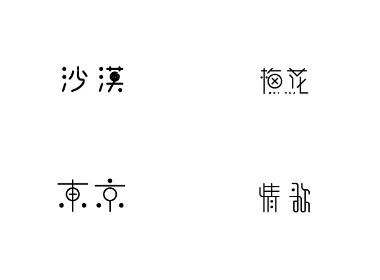 赵通字体小作(二期)