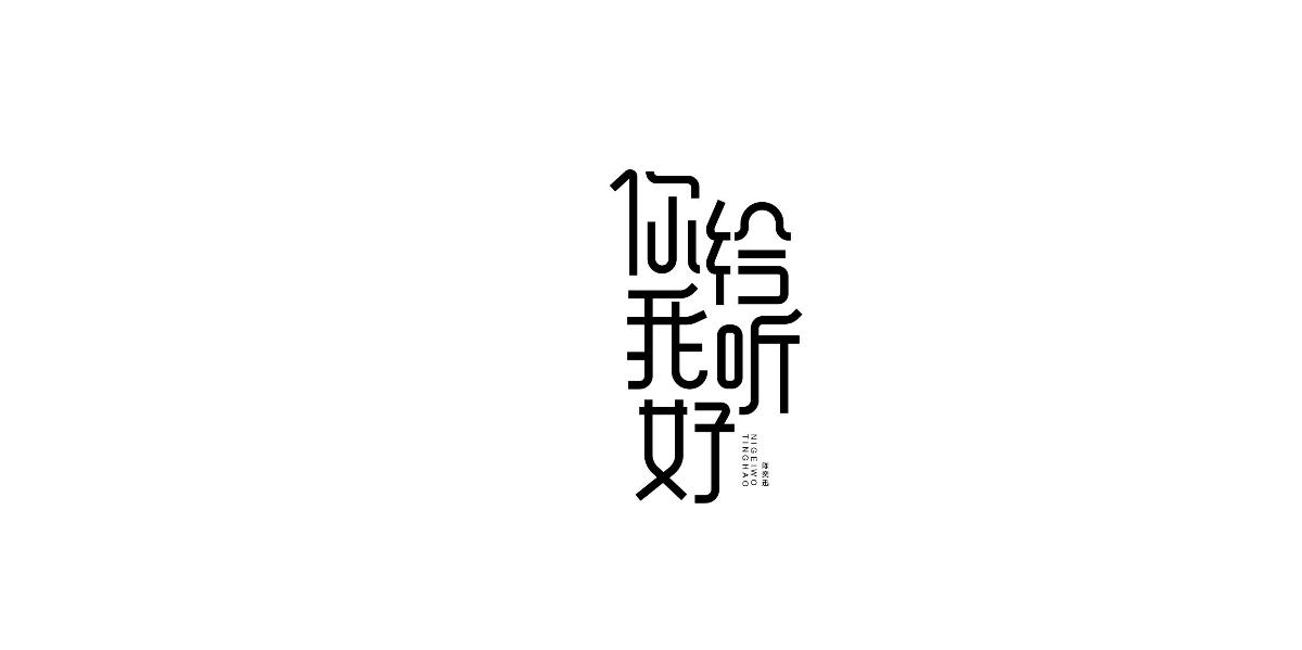 六月份字体设计