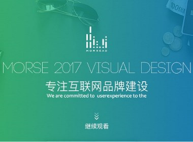 【Morse design】莫尔斯设计/淘宝/店铺装修/详情/