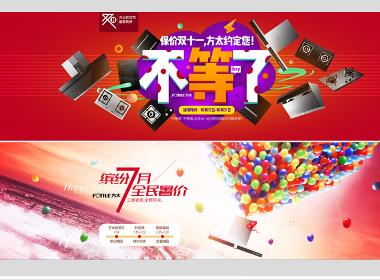 方太电商活动banner页面设计