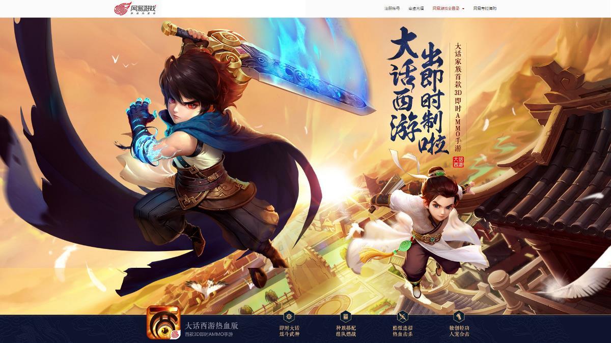 游戏专题页面