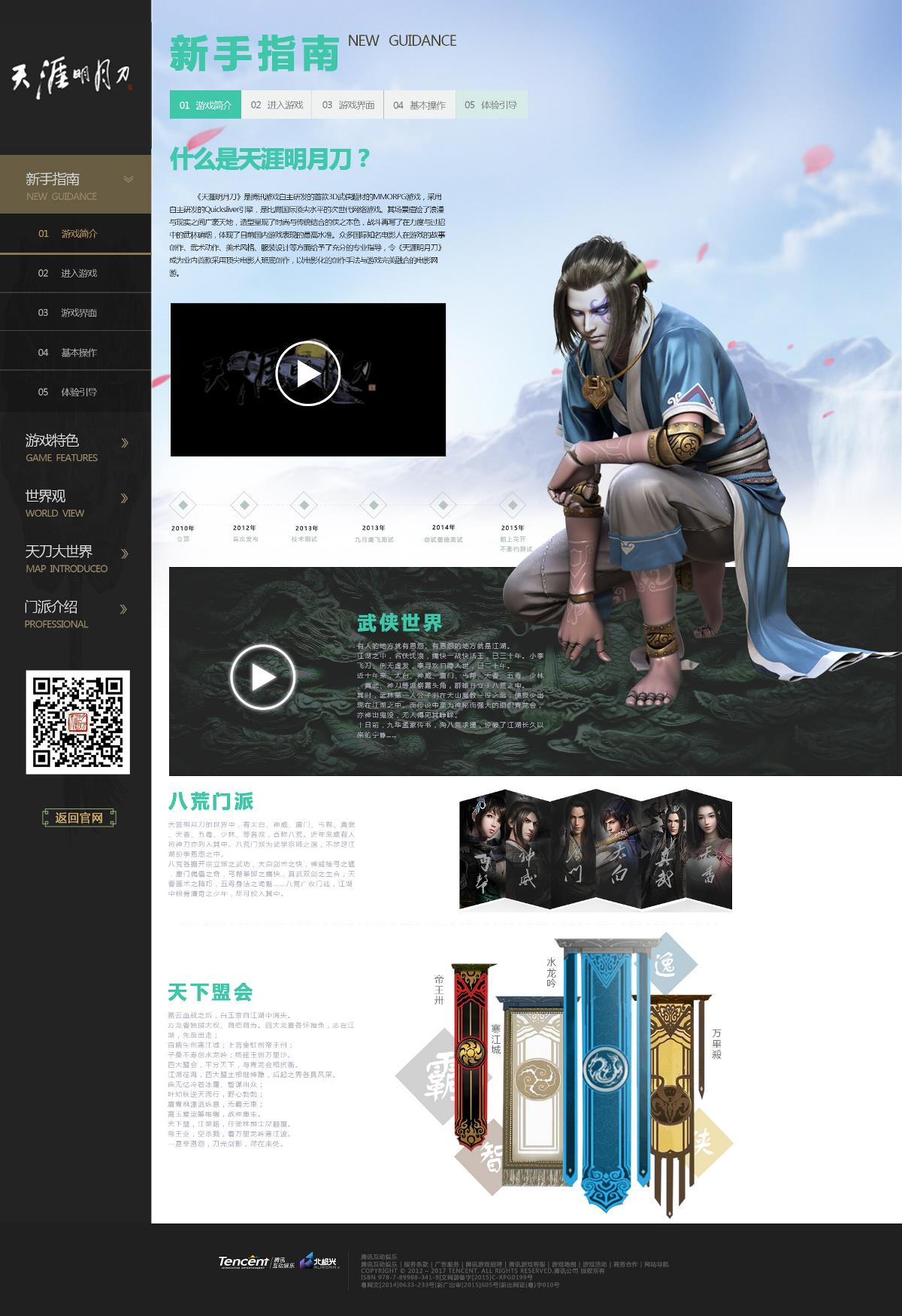 《天涯明月刀》官网排版设计