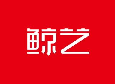 鲸艺设计.原创高端品牌.兰州专业品牌设计机构